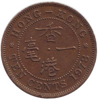 Монета 10 центов. 1978 год, Гонконг.