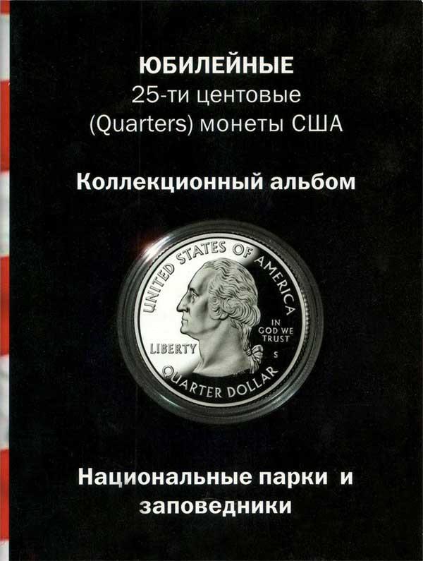 Купить альбомы коллекционер в москве монета с волнистыми краями