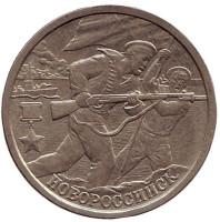 Город-герой Новороссийск, 55-я годовщина Победы в Великой Отечественной войне 1941-1945 гг. 2 рубля, 2000 год, Россия.