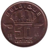 50 сантимов. 1981 год, Бельгия. (Belgique)