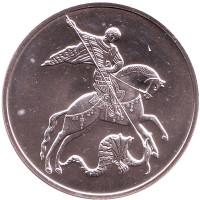 Георгий Победоносец. Монета 3 рубля. 2010 год, Россия. (ММД).