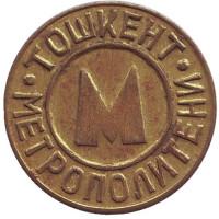 Жетон Ташкентского метрополитена. 1992 год.