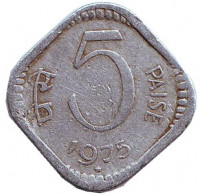 "Монета 5 пайсов. 1975 год, Индия. (""*"" - Хайдарабад)"