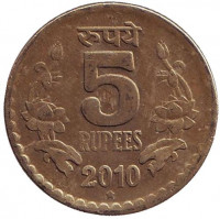 "Монета 5 рупий. 2010 год, Индия. (""*"" - Хайдарабад)."