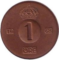 Монета 1 эре. 1968 год, Швеция.(U)