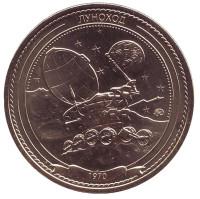 Луноход. Музей космонавтики. Памятный жетон, ММД. (Латунь).