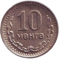 35 лет Республике. Монета 10 мунгу. 1945 год, Монголия. XF.