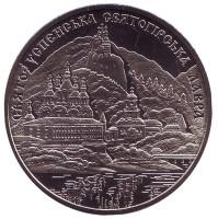 Свято-Успенская Святогорская лавра. Монета 5 гривен. 2005 год, Украина.