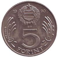 Монета 5 форинтов. 1990 год, Венгрия.