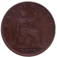 Монета 1 фартинг. 1875 год, Великобритания. (без отметки монетного двора).