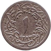 Монета 1/10 кирша. 1876 год, Египет.