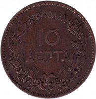 Монета 10 лепт. 1882 год, Греция.