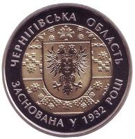 85 лет Черниговской области. Монета 5 гривен. 2017 год, Украина.