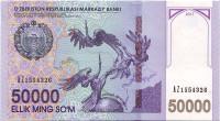 Аисты. Банкнота 50000 сумов. 2017 год, Узбекистан.