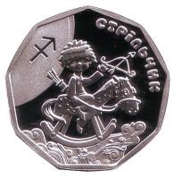 Стрельчонок. (Стрелец). Детский гороскоп. Монета 2 гривны. 2015 год, Украина.