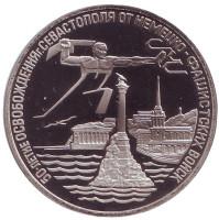 50-летие освобождения г.Севастополя от немецко-фашистских войск. Монета 3 рубля. 1994 год, ЛМД, Россия.