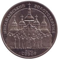 Михайловский золотоверхий собор. Монета 5 гривен. 1998 год, Украина.