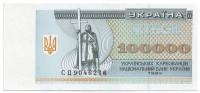 Банкнота (купон) 100000 карбованцев. 1994 год, Украина.