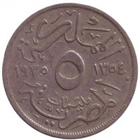 Монета 5 мильемов. 1935 год, Египет.