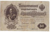 Бона 50 рублей. 1899 год, Российская империя.