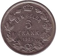 5 франков. 1931 год, Бельгия. (Der Belgen)
