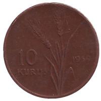 Стебли овса. Монета 10 курушей. 1959 год, Турция.