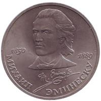 100 лет со дня смерти Михая Эминеску. Монета 1 рубль, 1989 год, СССР.