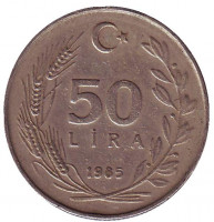 Монета 50 лир. 1985 год, Турция.