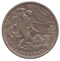 Город-герой Сталинград, 55-я годовщина Победы в Великой Отечественной войне 1941-1945 гг. 2 рубля, 2000 год, Россия.