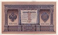 Бона 1 рубль. 1898 год, Российская империя. Состояние - XF.