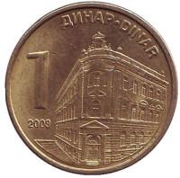Центральный банк Сербии. Монета 1 динар. 2009 год, Сербия. (Немагнитная)