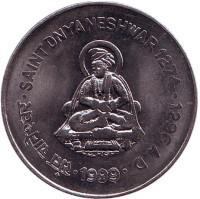 Святой Днянешвар. Монета 1 рупия, 1999 год, Индия. (Без отметки монетного двора)
