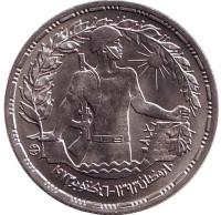 Годовщина октябрьской войны. Монета 10 пиастров. 1974 год, Египет. UNC.