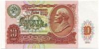 Банкнота 10 рублей. 1991 год, СССР. Пресс.