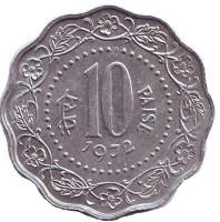 "Монета 10 пайсов. 1972 год, Индия. (""♦"" - Бомбей)"