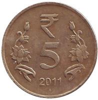 """Монета 5 рупий. 2011 год, Индия. (""""♦"""" - Мумбаи)"""