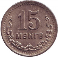 35 лет Республике. Монета 15 мунгу. 1945 год, Монголия. XF.