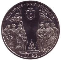 1100 лет г. Переяслав-Хмельницький. Монета 5 гривен. 2007 год, Украина.