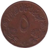 ФАО. Продовольственная программа. Монета 5 миллимов. 1972 год, Судан. Из обращения.