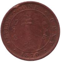 Монета 1 цент. 1870 год, Цейлон.