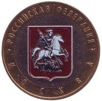 Москва, серия Российская Федерация. Монета 10 рублей, 2005 год, Россия. (Цветная)