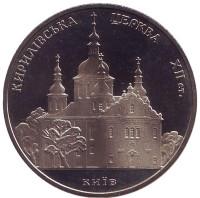 Кирилловская церковь. Монета 5 гривен. 2006 год, Украина.