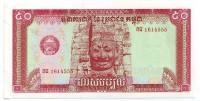 Статуя Байон. Банкнота 50 риелей. 1979 год, Камбоджа.