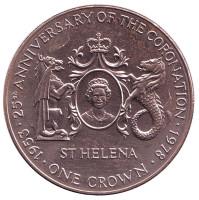25 лет коронации Королевы Елизаветы II. Монета 1 крона. 1978 год, Остров Святой Елены.
