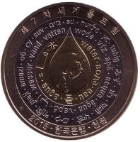 7-й Всемирный водный форум в Тэгу. Монета 1000 вон. 2015 год, Южная Корея.