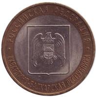 Кабардино-Балкарская Республика, серия Российская Федерация (СПМД). Монета 10 рублей, 2008 год, Россия.