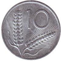 Колосья пшеницы. Плуг. Монета 10 лир. 1955 год, Италия.