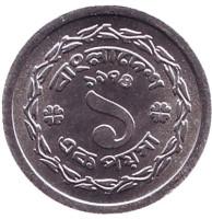 Монета 1 пойша. 1974 год, Бангладеш.