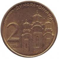 Монастырь Грачаница. Монета 2 динара, 2006 год, Сербия.