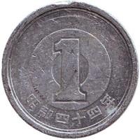 Монета 1 йена. 1969 год, Япония.